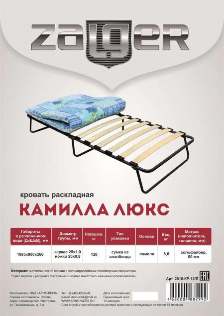 Раскладная кровать Камилла Люкс