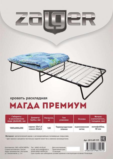 Раскладная кровать Магда Премиум