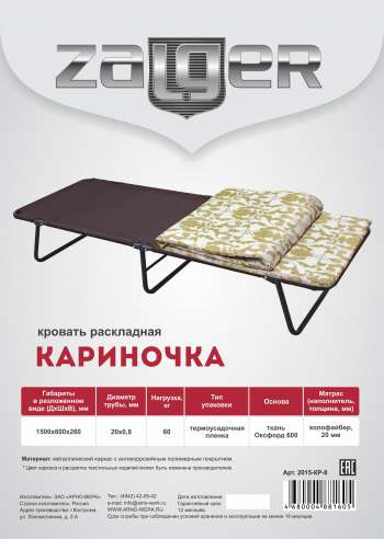 Раскладная кровать Кариночка