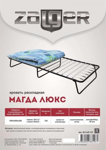 Раскладная кровать Магда Люкс