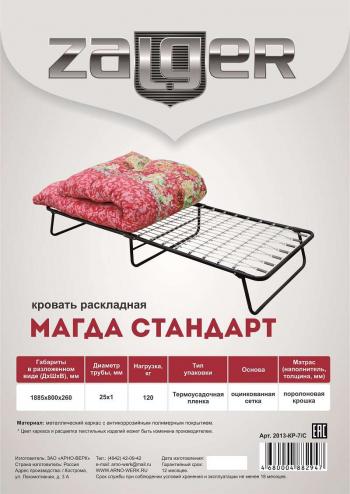 Раскладная кровать Магда Стандарт